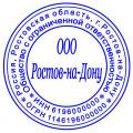 Клише для печати ООО и ИП R-40