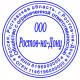 Клише для печати ООО и ИП R-45