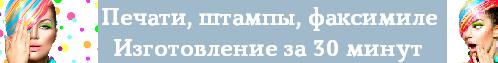 Изготовление печатей ИП и ООО. Эксклюзивные печати адвокатов и нотариусов. Штампы для врача и фельдшера в Батайске за 30 минут.